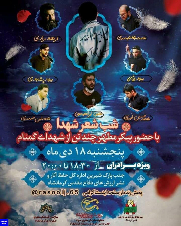 محفل ادبی شب شعر شهدا در کرمانشاه برگزار خواهد شد