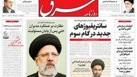 روزنامه های شنبه 16 شهریور98