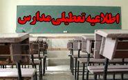 مدارس استان قزوین تعطیل شد