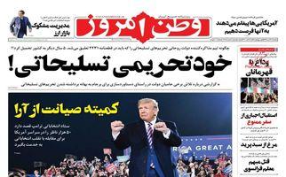 روزنامههای یکشنبه 27 مهر 99