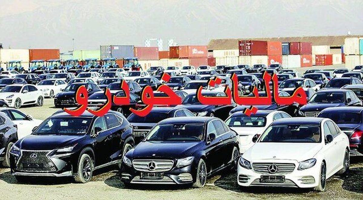 کدام خودروها مشمول مالیات می شوند؟