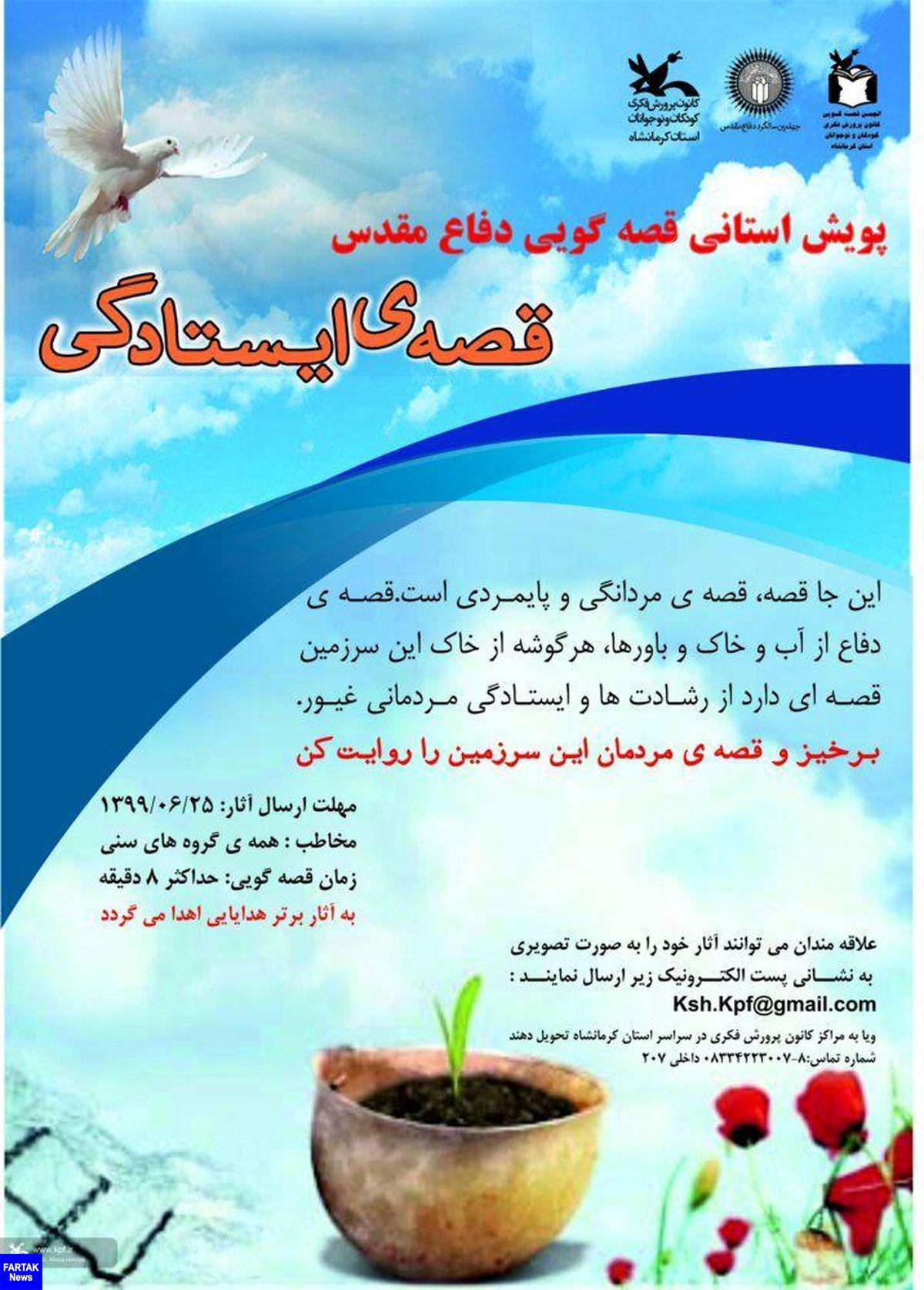 """"""" قصه ایستادگی"""" در کرمانشاه روایت می شود"""