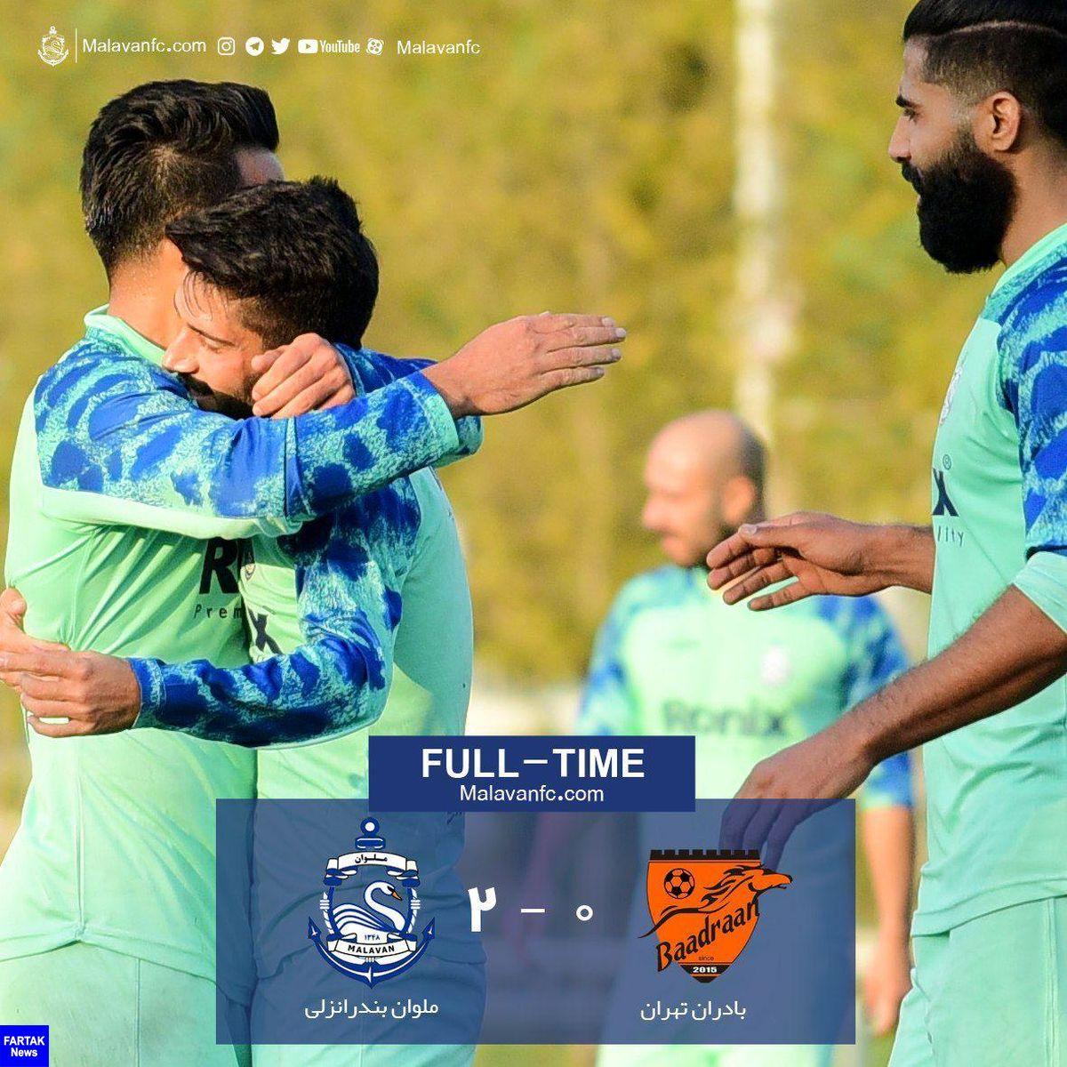 پیروزی ملوان برابر بادران تهران