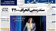 روزنامه های اقتصادی دوشنبه 7 مرداد 98