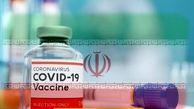 واکسن ایرانی کرونا از ۴۰روز دیگر در اختیار مردم قرار میگیرد