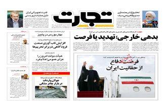 روزنامه های اقتصادی دوشنبه ۲ مهر ۹۷