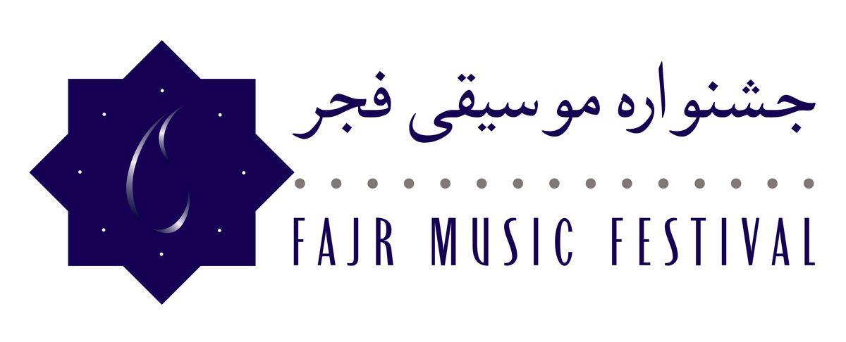 اعلام نامزدهای جایزه باربد جشنواره موسیقی فجر