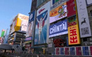 جاذبههای دیدنی دومین شهر بزرگ ژاپن را ببینید