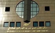 تاثیر تصمیمات جدید سازمان بورس بر صعودی شدن شاخصها