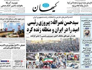 روزنامه های دوشنبه 31 خرداد ماه
