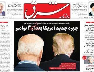 صفحه نخست روزنامه های چهارشنبه 14 آبان