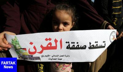 تظاهرات اردنیها در محکومیت معامله قرن
