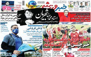 روزنامه های ورزشی شنبه 19 مهرماه