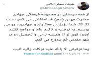 مهرشاد سهیلی ازمجموعه فرهنگی جهادی حضرت مهدی خداحافظی کرد