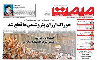 روزنامه های اقتصادی شنبه ۱۴ مهر ۹۷