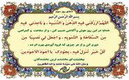 دعای روز سوم ماه رمضان