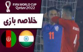 خلاصه بازی هند 1 - افغانستان 1 + فیلم