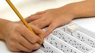 فرصت مجدد برای انتخاب «رشته محل» آزمون دستیاری