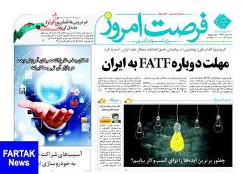 روزنامه های اقتصادی یکشنبه ۴ تیر ۹۶