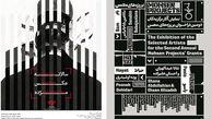 آغاز سالانه عکس گالری مژده/ پروژههای محسن پهن میشود