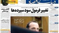 روزنامه های اقتصادی دوشنبه 3 دی 97