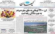 روزنامه های سه شنبه 27 مهر