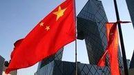 پکن، تجارت و همکاری با ایران را ادامه میدهد