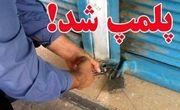 پلمب 307 واحد صنفی متخلف در کرمانشاه