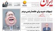 روزنامه های سه شنبه یکم خرداد97