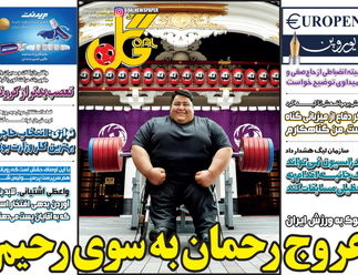 روزنامه های ورزشی دوشنبه 12 اسفند