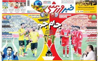 روزنامه های ورزشی پنجشنبه 26 اردیبهشت 98