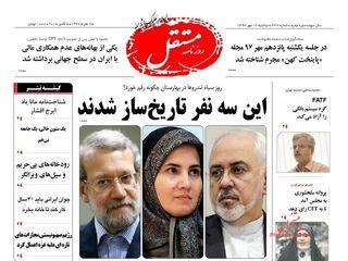 روزنامه های دوشنبه ۱۶ مهر ۹۷