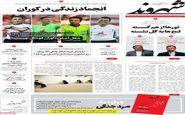 روزنامه های سه شنبه 7 بهمن