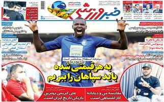 روزنامه های ورزشی چهارشنبه 8 مرداد