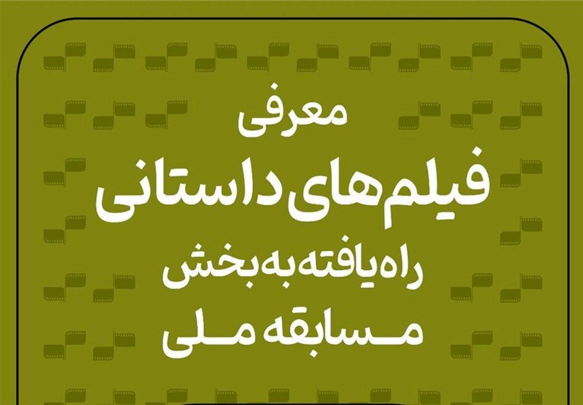 آثار داستانی سیوهشتمین جشنواره بینالمللی فیلم کوتاه تهران معرفی شدند