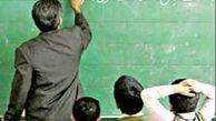افزایش حقوق برای همه معلمان نیست!