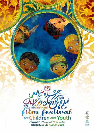 اکران فیلمهای سیودومین جشنواره فیلم کودکان و نوجوانان در اسلامشهر