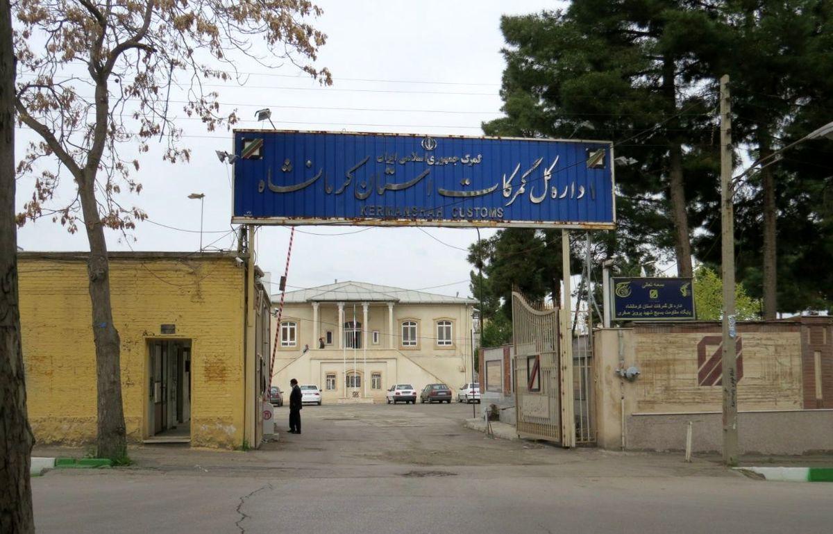صادرات 709 میلیون دلاری کالا از طریق گمرکات استان کرمانشاه در چهار ماه نخست سال جاری