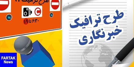 شرایط انتقال طرح ترافیک خبرنگاری اعلام شد