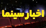تازه ترین خبرها از سینما ایران