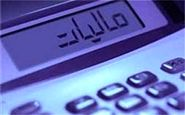حد نصاب مالیات معاملات کوچک ۳۲ میلیون اعلام شد