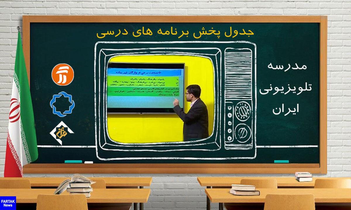 برنامه درسی روز چهارشنبه هشتم بهمن ماه مدرسه تلویزیونی
