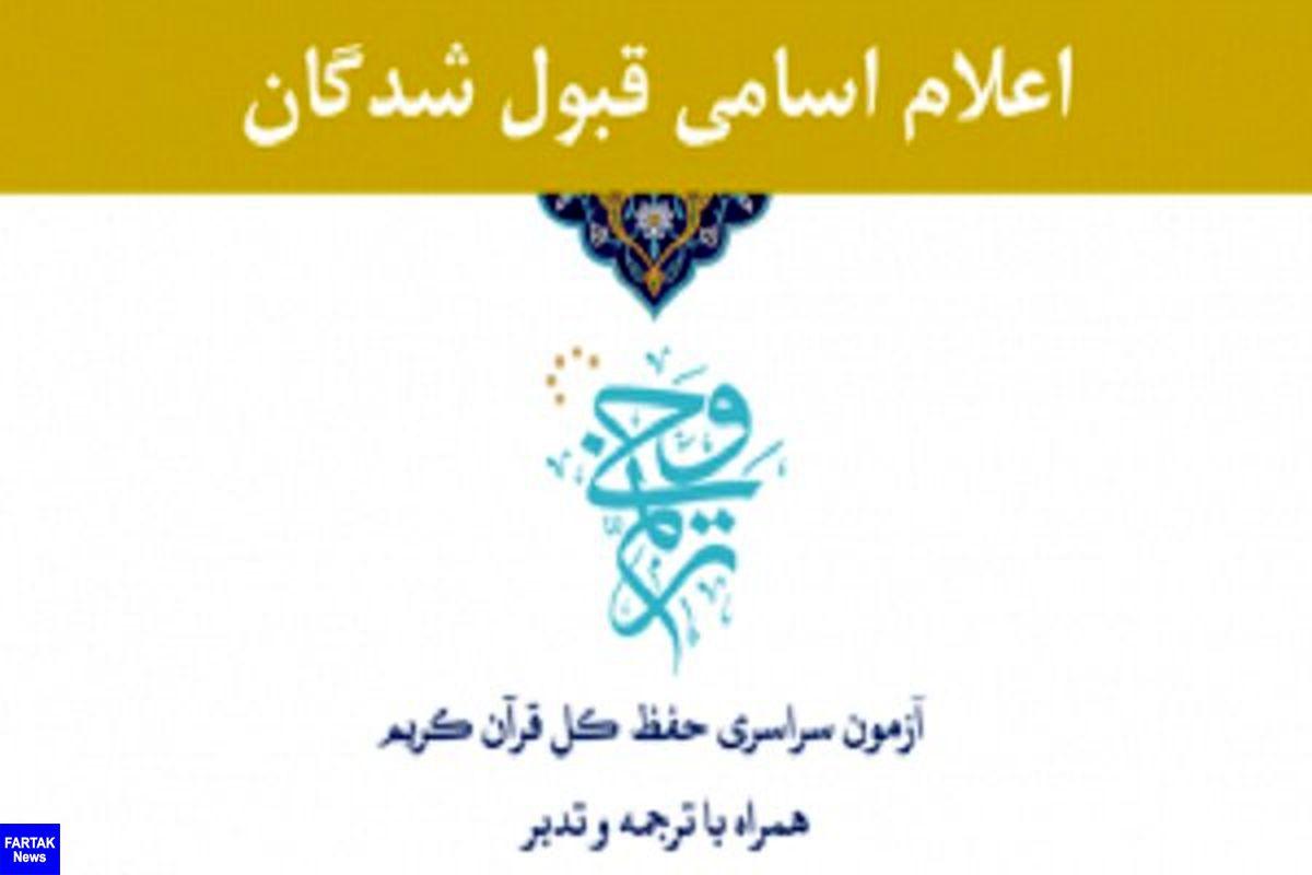 اعلام اسامی قبول شدگان آزمون سراسری حفظ کل قرآن «ترنم وحی»