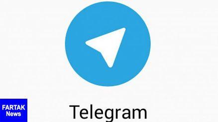 حضور 80 درصدی در تلگرام