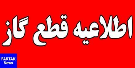 گاز مناطقی از اهواز و کوتعبدالله فردا قطع میشود