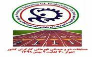 اعزام تیم 11 نفره کارگران کرمانشاهی به مسابقات دو و میدانی قهرمانی کشور