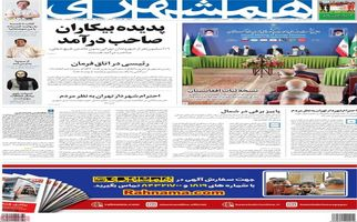 روزنامه های پنجشنبه 6 آبان ماه