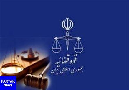 اعلام زمان و مکان مصاحبه داوطلبان آزمون سال ۹۷ تصدی منصب قضا