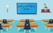 پنجشنبه ۸ آبان/جدول پخش مدرسه تلویزیونی