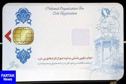 تکمیل ثبتنام بیش از ۵۳ میلیون نفر برای دریافت کارت ملی هوشمند